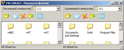 Окно отправки файлов между компьютерами