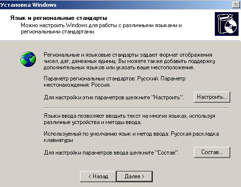 Установка русского языка (Язык и региональные стандарты)