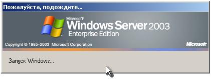 На виртуальную машину установлен Windows Server 2003 Enterprise Edition