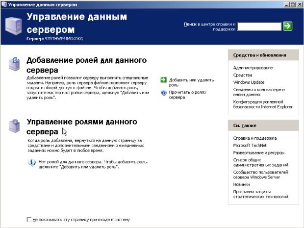 Окно Управление данным сервером