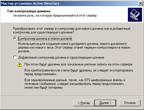Устанавливаем переключатель Контроллер домена в новом домене