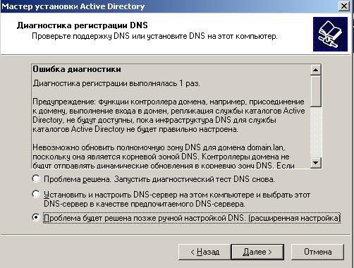 Диагностика и регистрация DNS