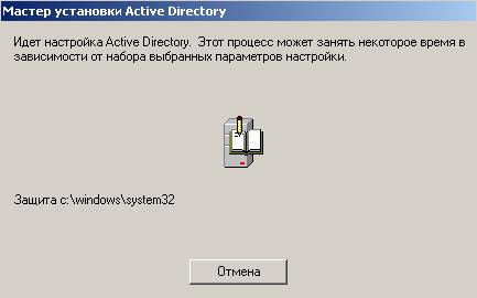 Идет конфигурирование Active Dicertory