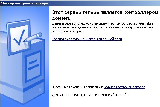 Настройка роли сервера Контроллер домена авершена