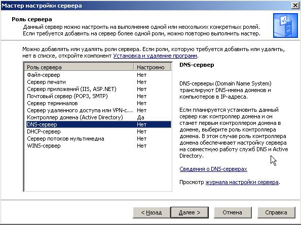 Мастер настройки сервера-DNS сервер