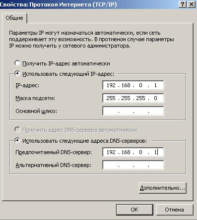 Задаем серверу статический IP адрес