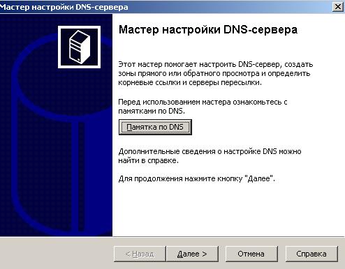 Окно Мастер настройки DNS сервера