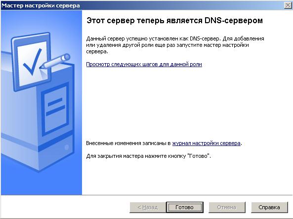 Сервер получил роль DNS сервера
