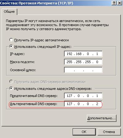 Пример использования альтернативного DNS сервера