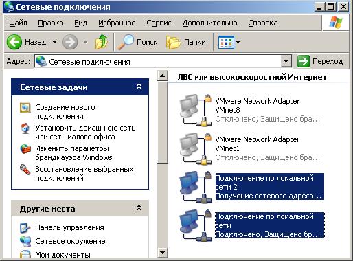 Выбор сетевых подключений, добавляемых в мост