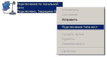Команда контекстного меню Подключения типа мост