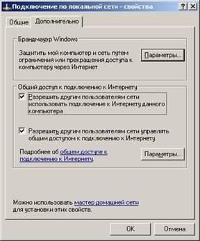 Устанавливаем флажок Разрешить другим пользователям сети использовать подключение к Интернету данного компьютера