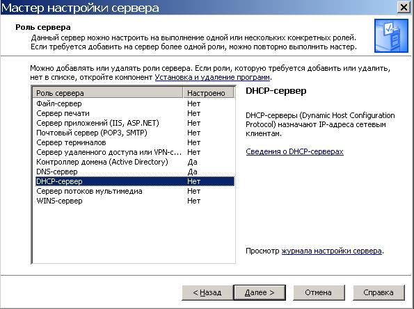 Задаем серверу роль DHCP сервера