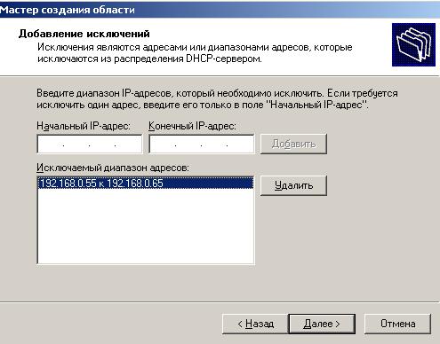 Задаем исключаемые IP адреса