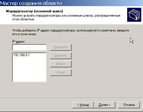 Задаем IP для маршрутизатора для нашей области IP адресов