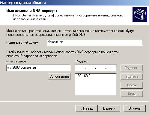 Задаем адрес для домена и DNS серверов