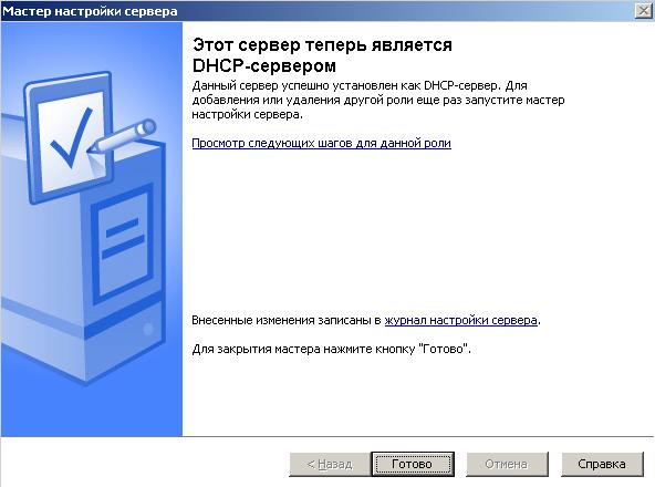 DHCP сервер успешно установлен