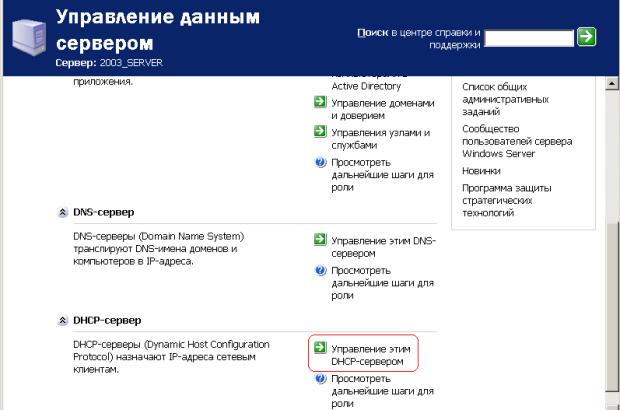 Выбираем Управление этим DHCP сервером