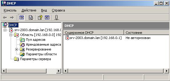 Красный значок указывает на то, что DHCP-сервер не авторизован