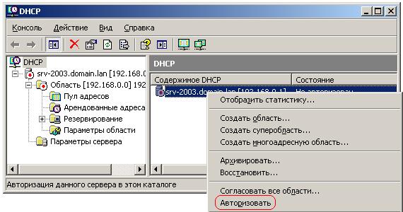 Команда авторизации DHCP сервера