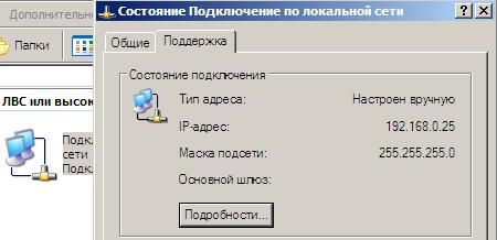 IP адрес клиента 192.168.0.25