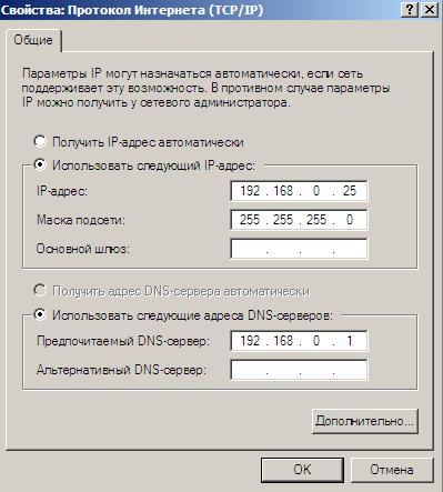 IP адрес клиенту назначен вручную