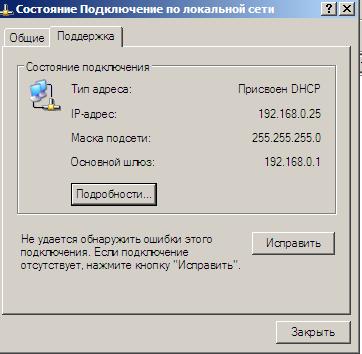 Теперь IP адрес назначается DHCP сервером