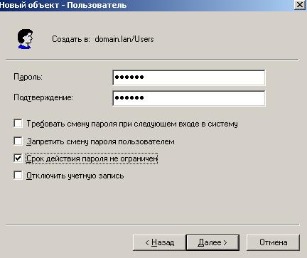 Окно задания пароля пользователя