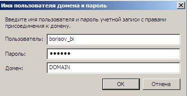 Вводим учетные данные пользователя