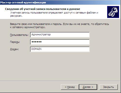 Вводим учетные записи администратора сервера