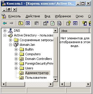 В Active Directory мы создали два подразделения