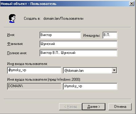 В домене создаем пользователя