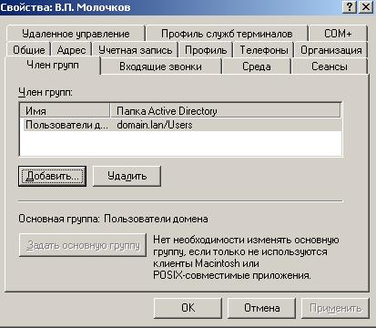 Молочков является членом группы Пользователи домена