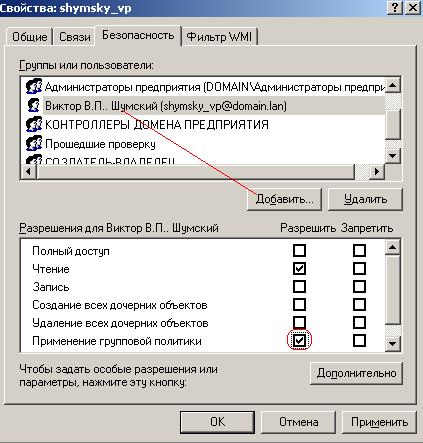 В.П. Шумский добавлен и к нему будет применена групповая политика