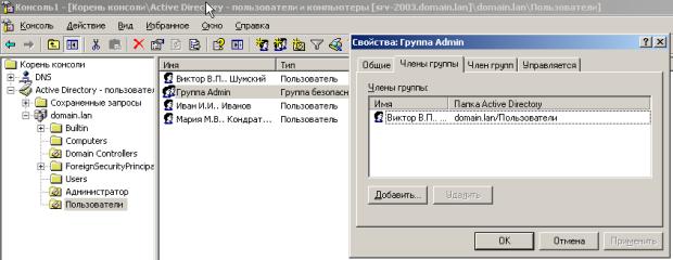 Окно свойств группы Admin