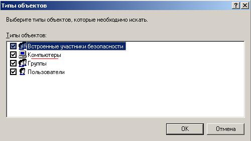 Активируем флажок Компьютеры