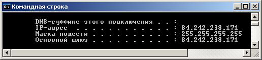 IP адрес вашего ПК в десятичной системе счисления