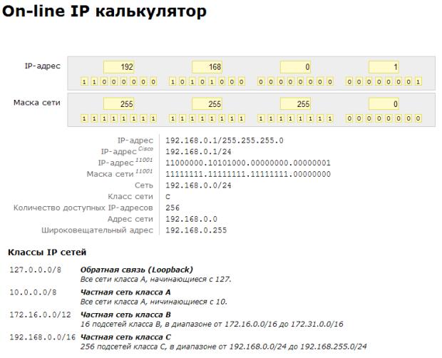 IP калькулятор на http://ip.waldimord.ru/