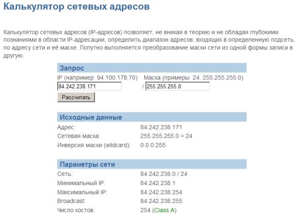 IP калькулятор на http://azbukaweb.ru/ip-calc