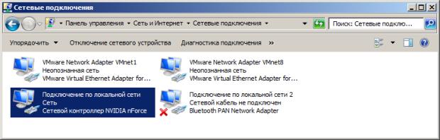На этом ПК существует несколько сетевых подключений