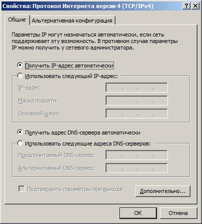 Диалоговое окно свойств Протокола Интернета версии 4 (TCP/IPv4)