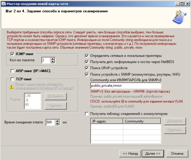 Задаем параметры сканирования сети